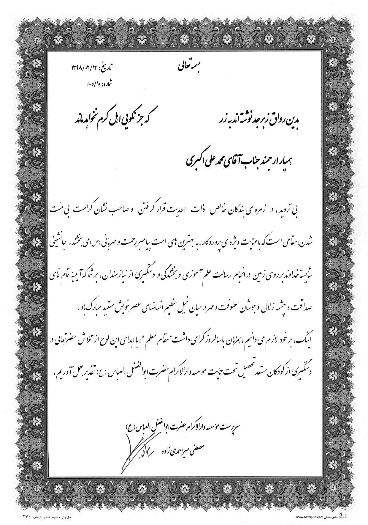 تقدیر نامه