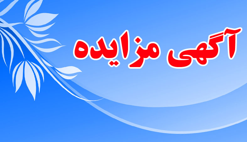 http://www.ilam.ac.ir/img_bank/news/-a-mozayeda12-3732.jpg