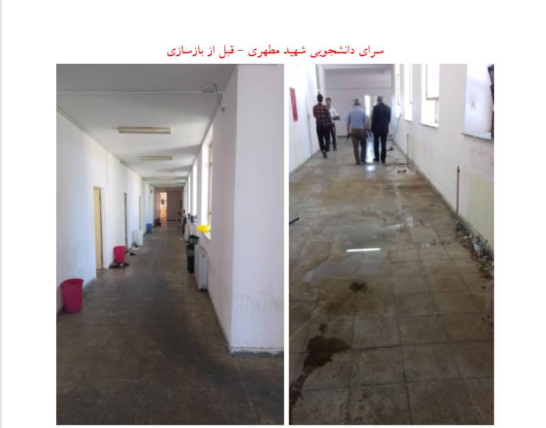 گزارش تصویری بهسازی و نوسازی سرای دانشجویی شهید مطهری