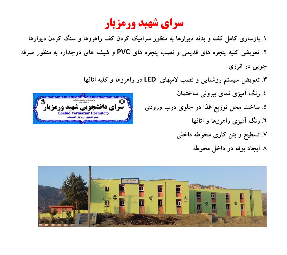 گزارش تصویری بهسازی و نوسازی سرای دانشجویی شهید ورمزیار